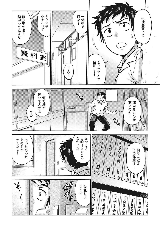 Web Manga Bangaichi Vol. 25 64