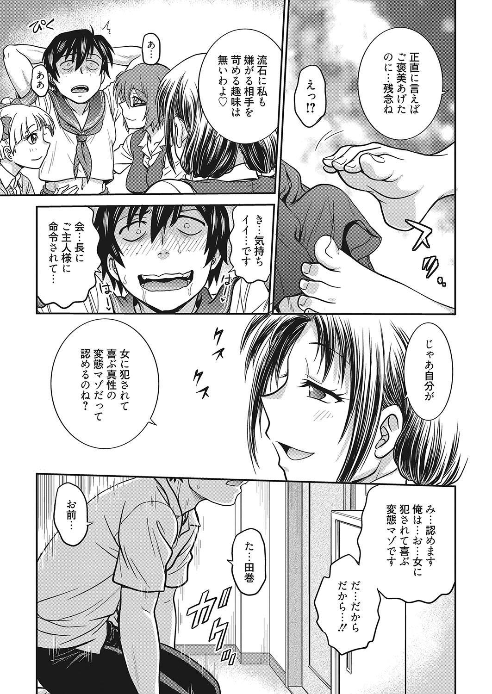 Web Manga Bangaichi Vol. 25 67