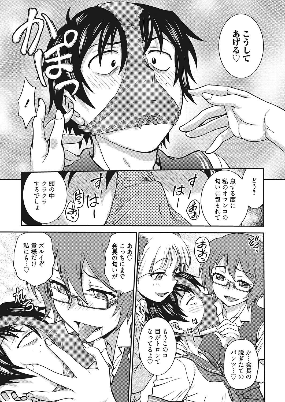 Web Manga Bangaichi Vol. 25 69