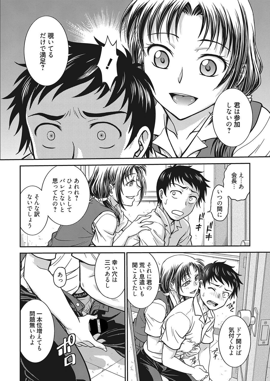 Web Manga Bangaichi Vol. 25 72