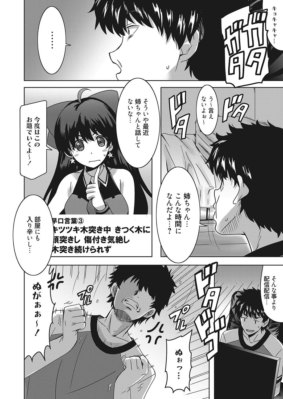 Web Manga Bangaichi Vol. 25 82