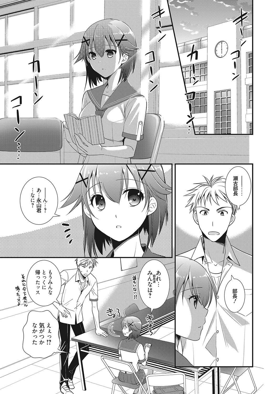 Web Manga Bangaichi Vol. 25 97