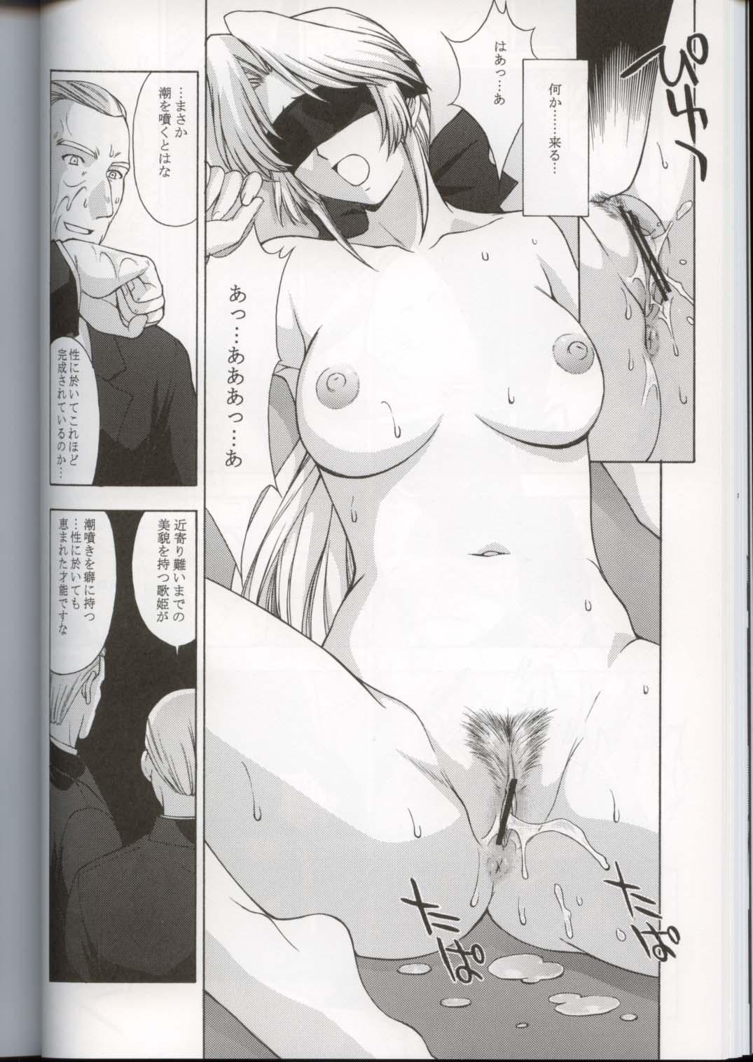 Utahime no Shouzou 3 41