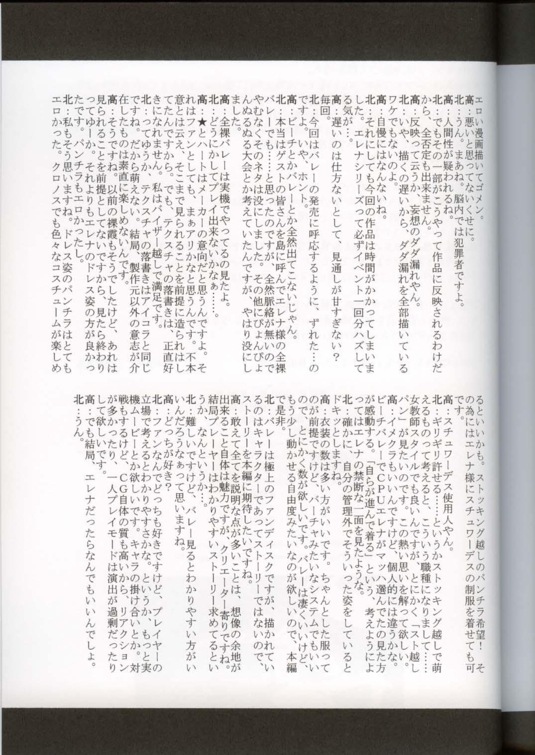 Utahime no Shouzou 3 56