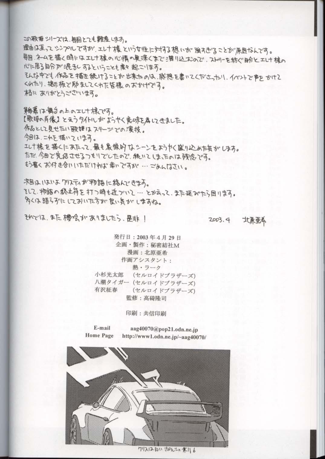 Utahime no Shouzou 3 57