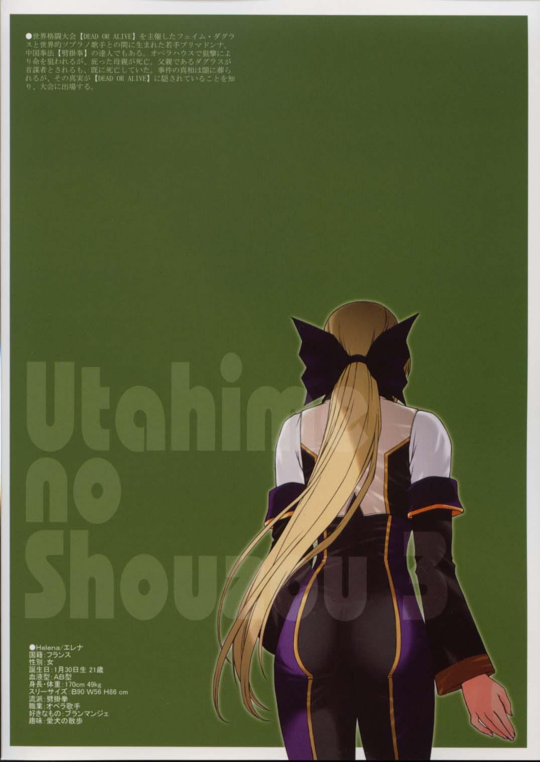 Utahime no Shouzou 3 59