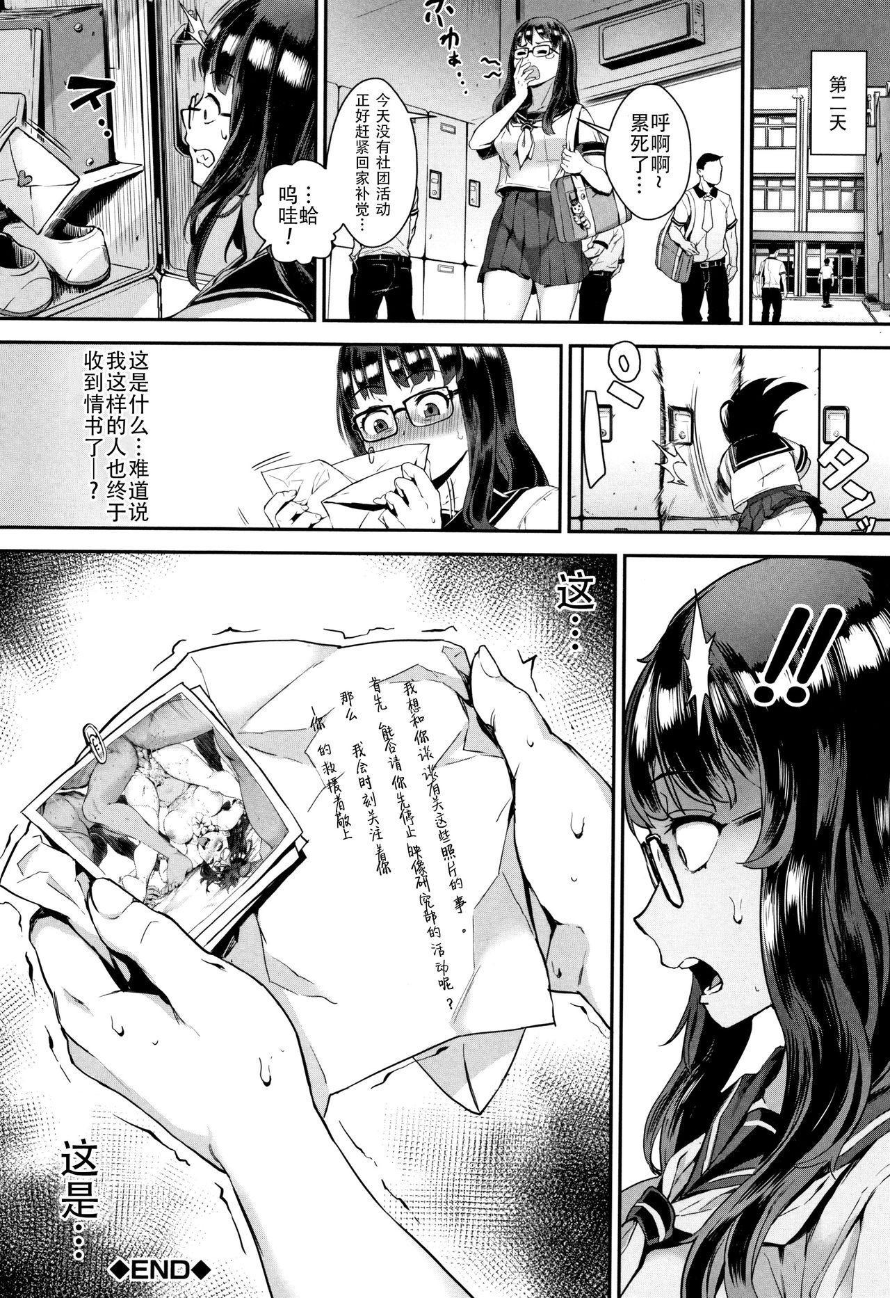 Gakuen Rankou Ch.1-3 100