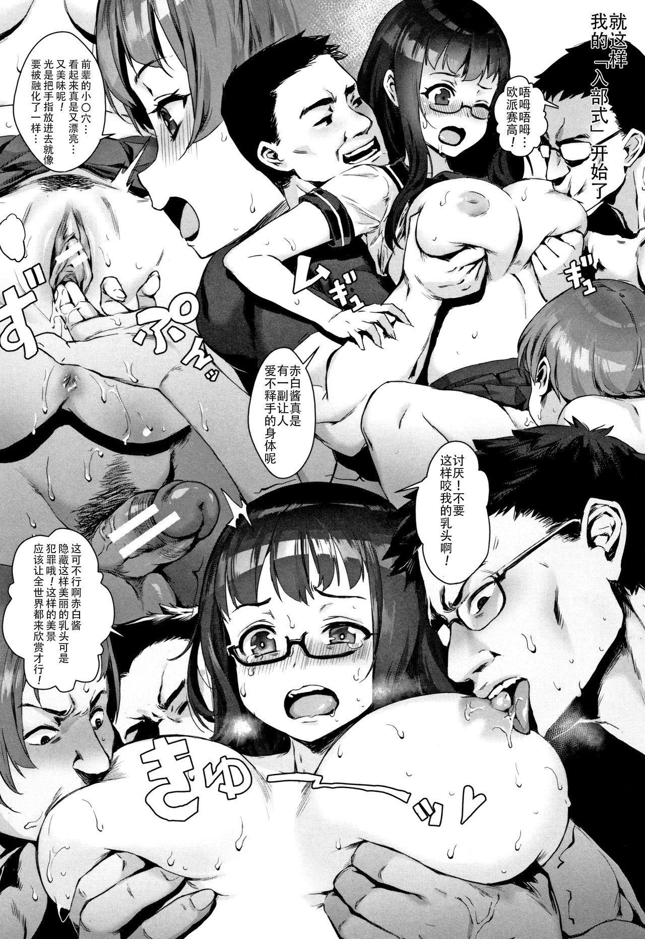 Gakuen Rankou Ch.1-3 11