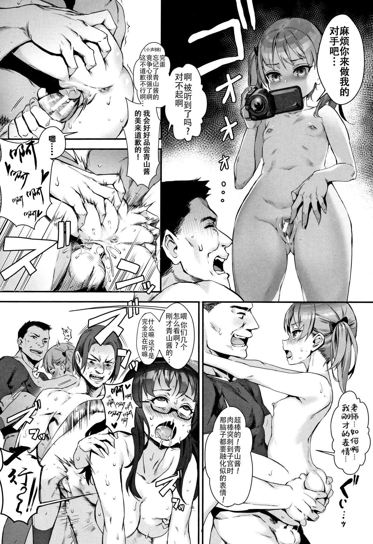 Gakuen Rankou Ch.1-3 14
