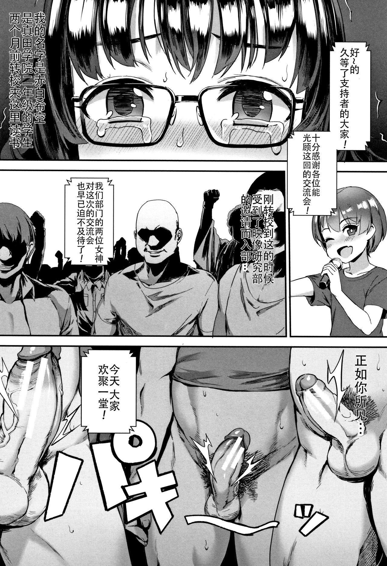 Gakuen Rankou Ch.1-3 23