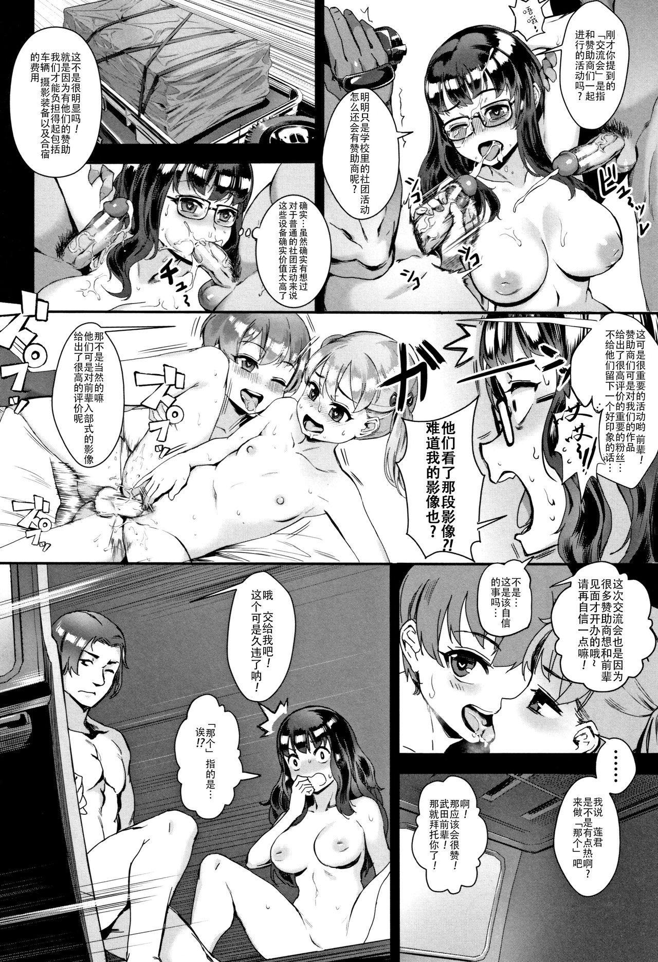 Gakuen Rankou Ch.1-3 27