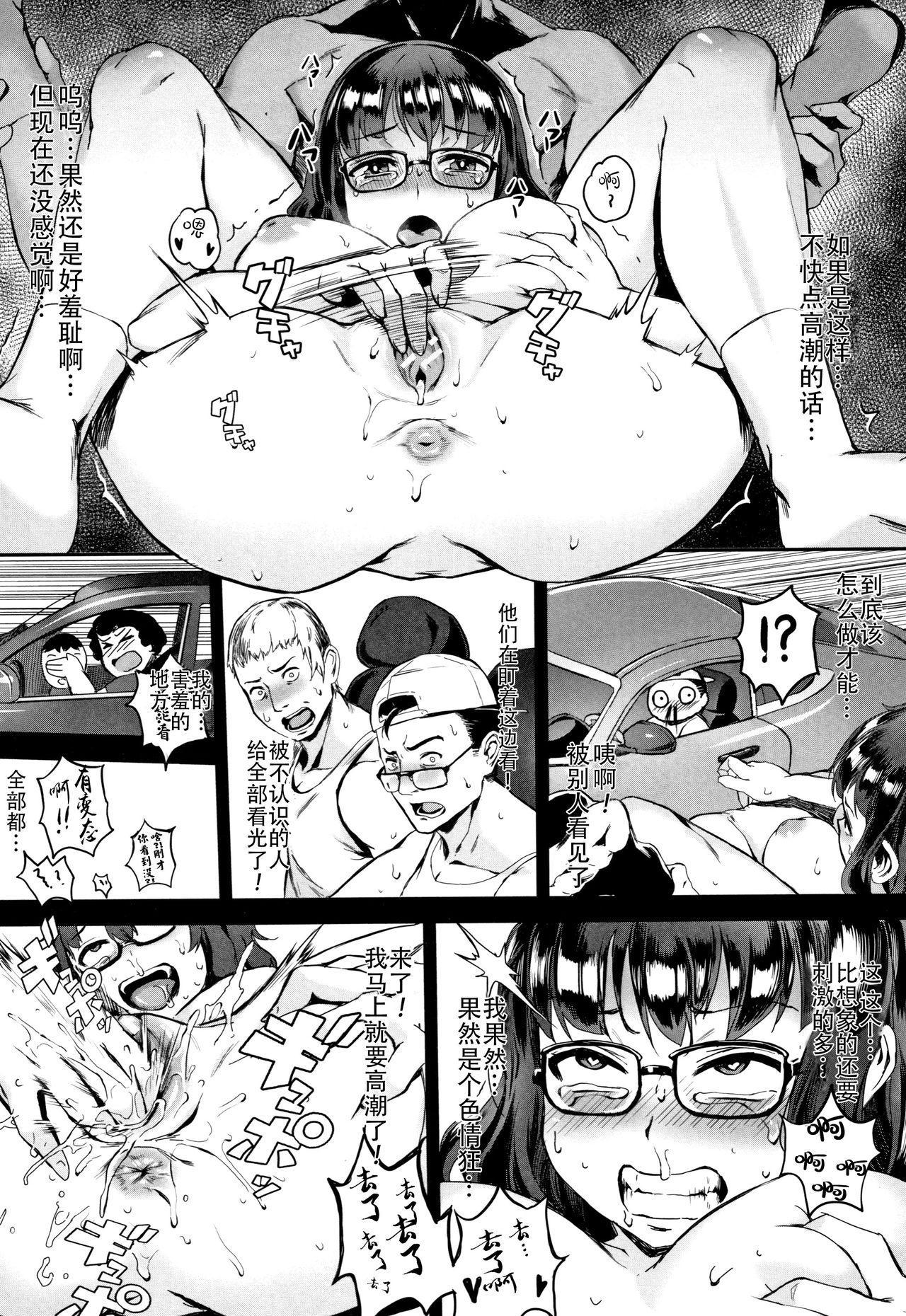 Gakuen Rankou Ch.1-3 29