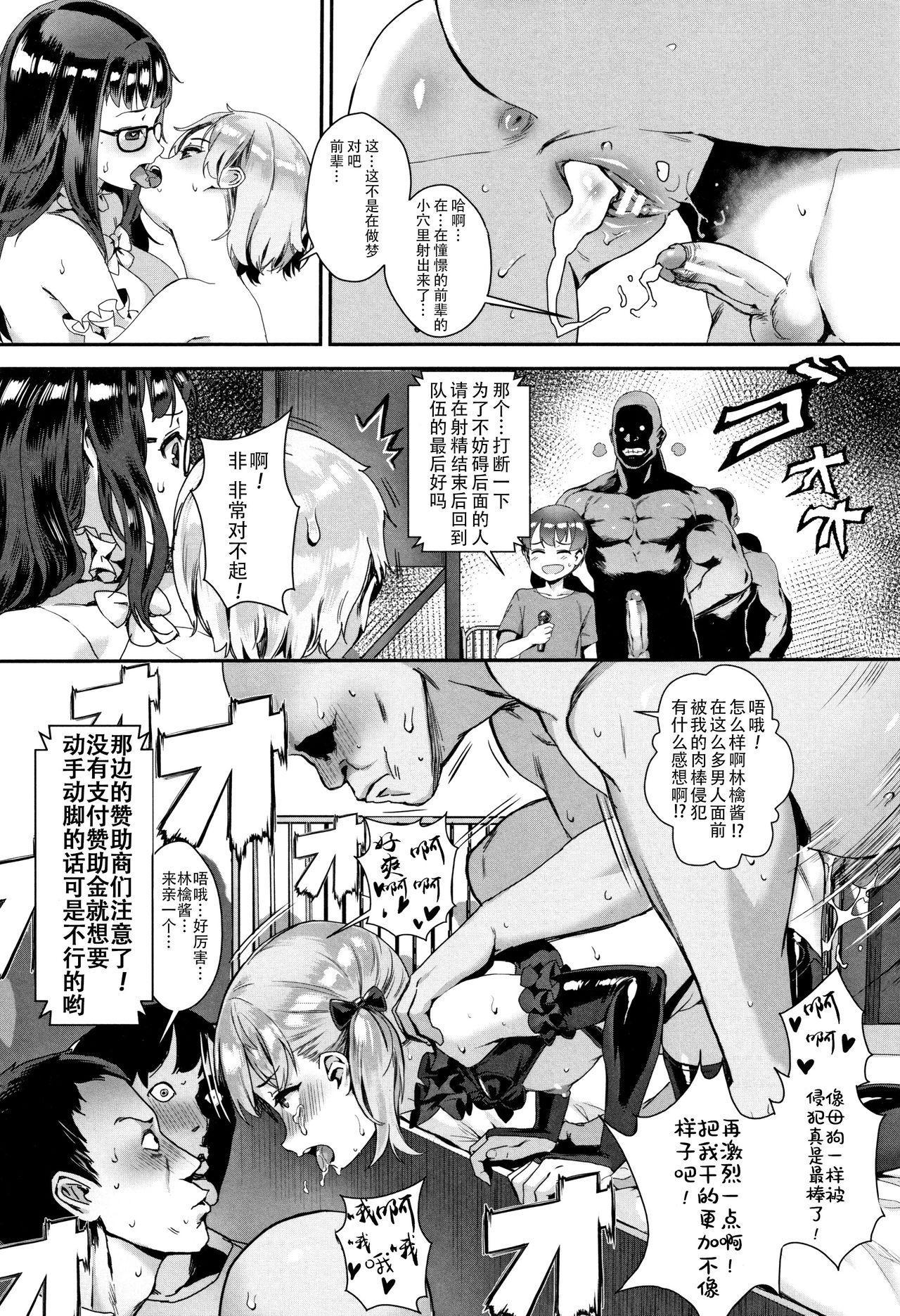 Gakuen Rankou Ch.1-3 38