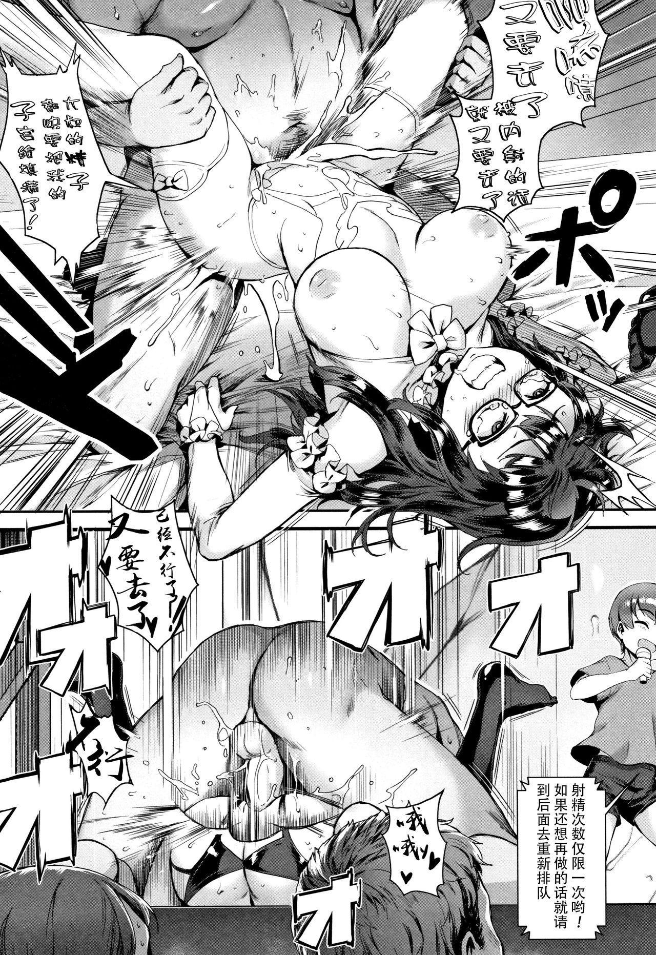 Gakuen Rankou Ch.1-3 41