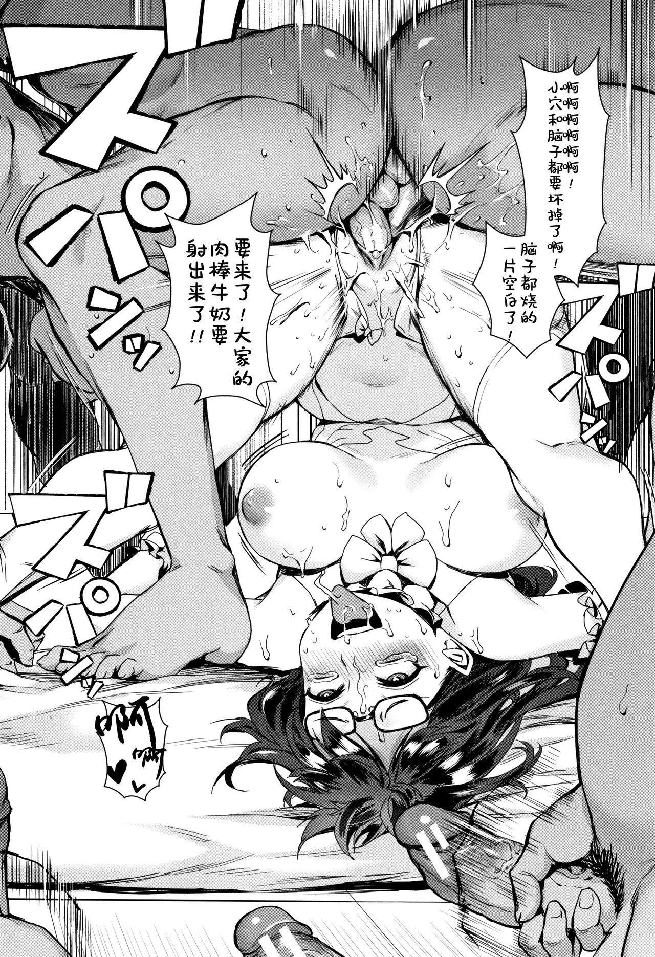 Gakuen Rankou Ch.1-3 48