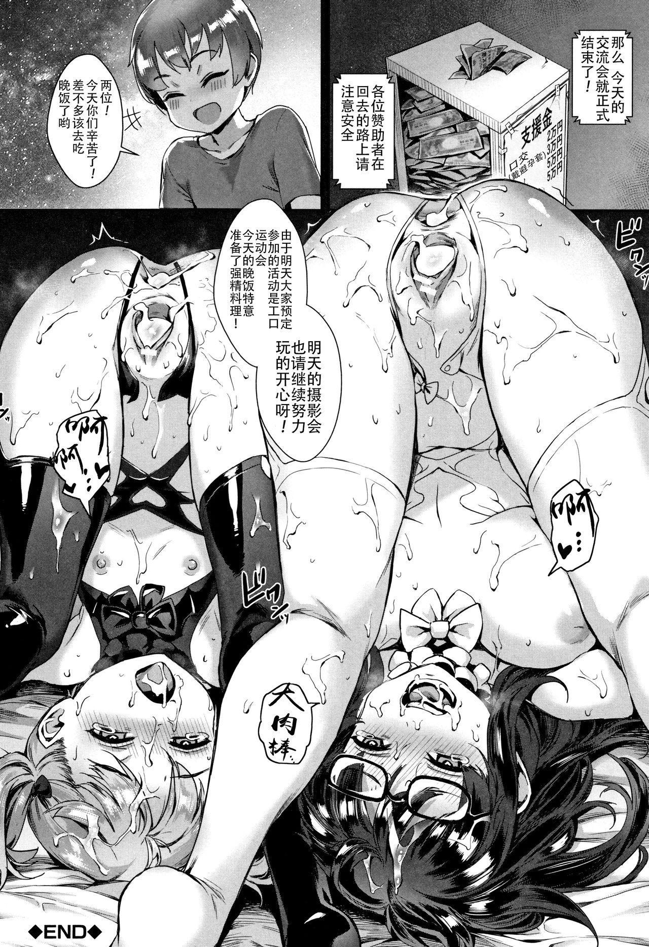 Gakuen Rankou Ch.1-3 54