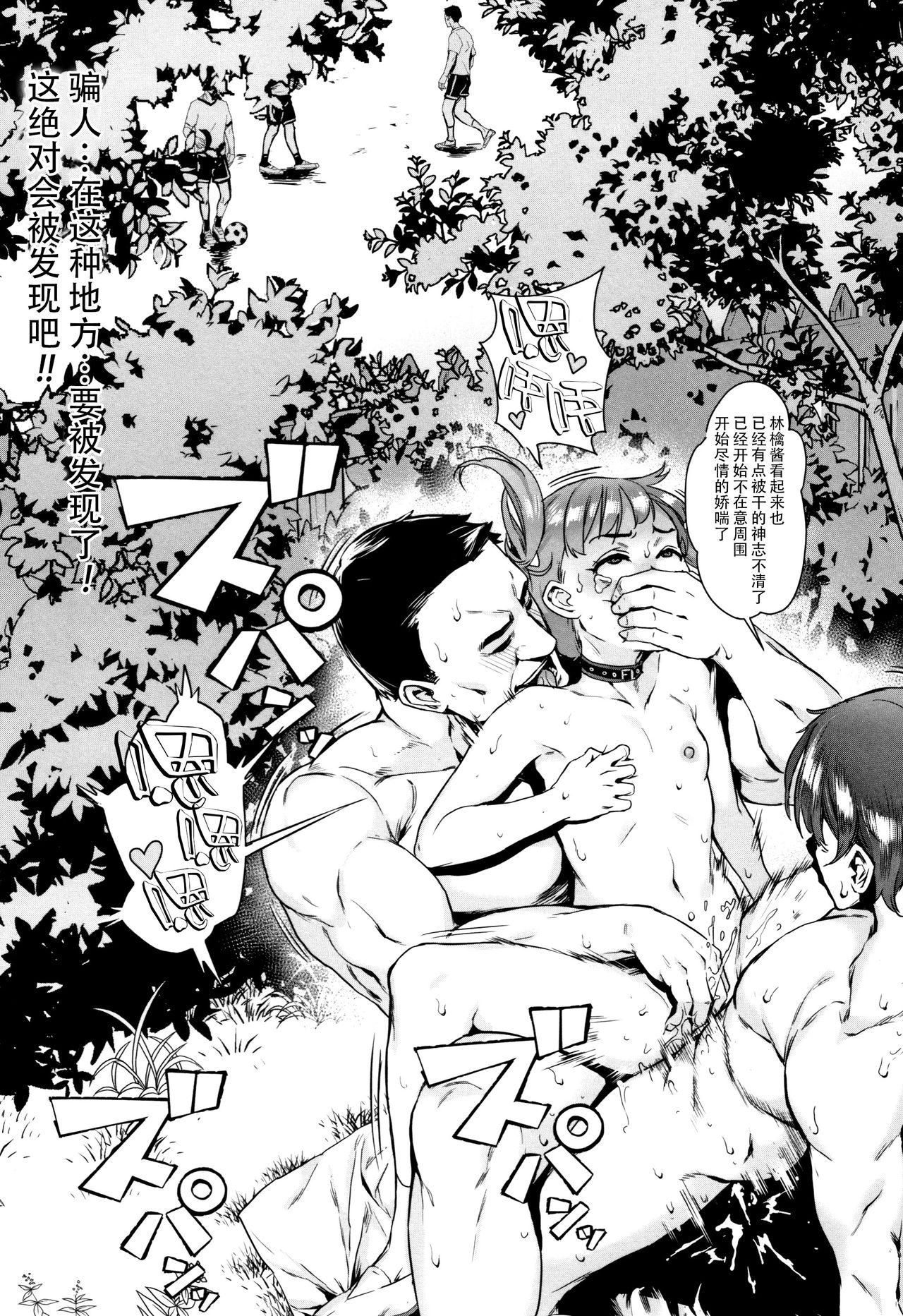 Gakuen Rankou Ch.1-3 89