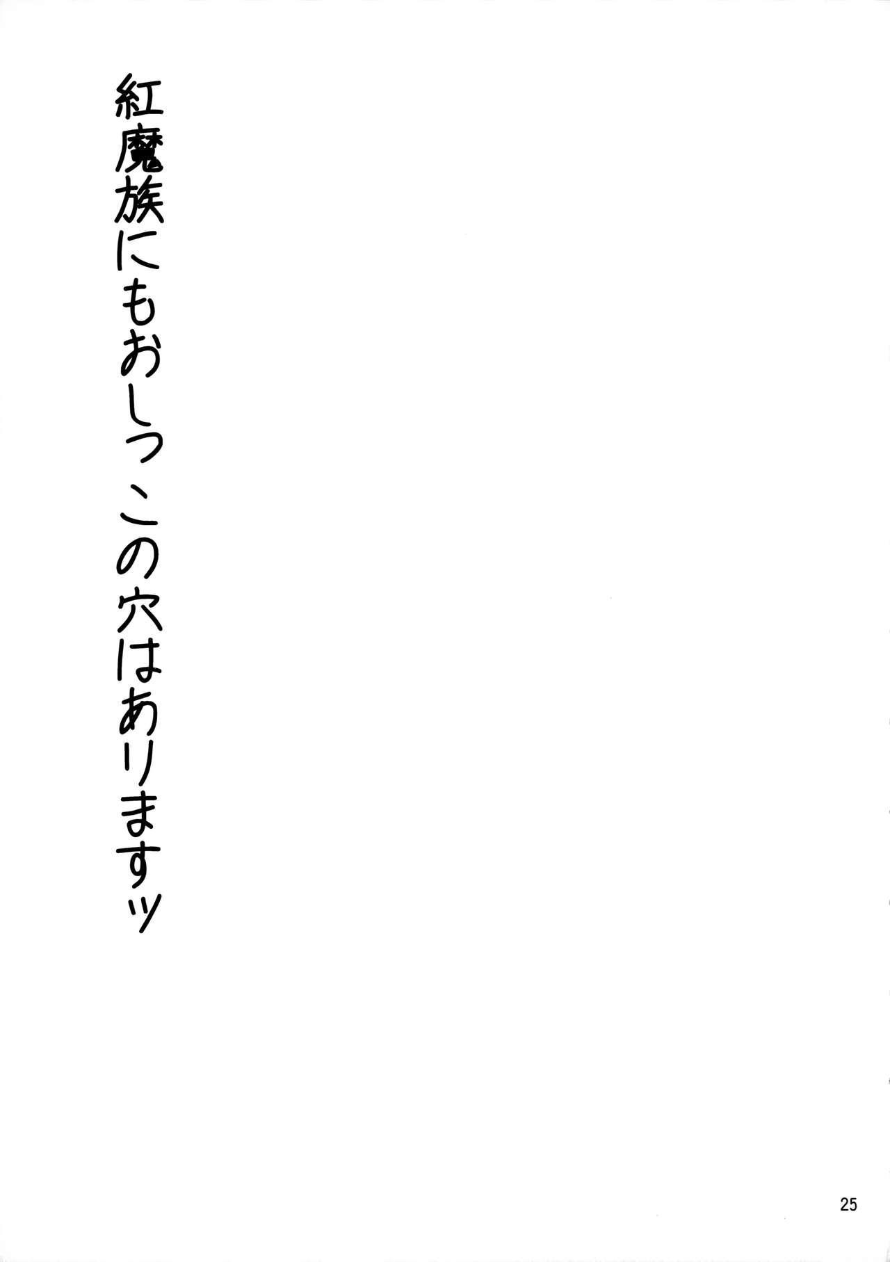 Megumin Slime-zuke! | Slime immersed Megumin! 23