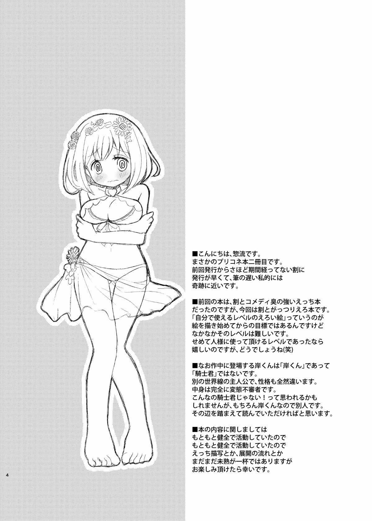 Waruiko me~♡ tte iwaretai 2