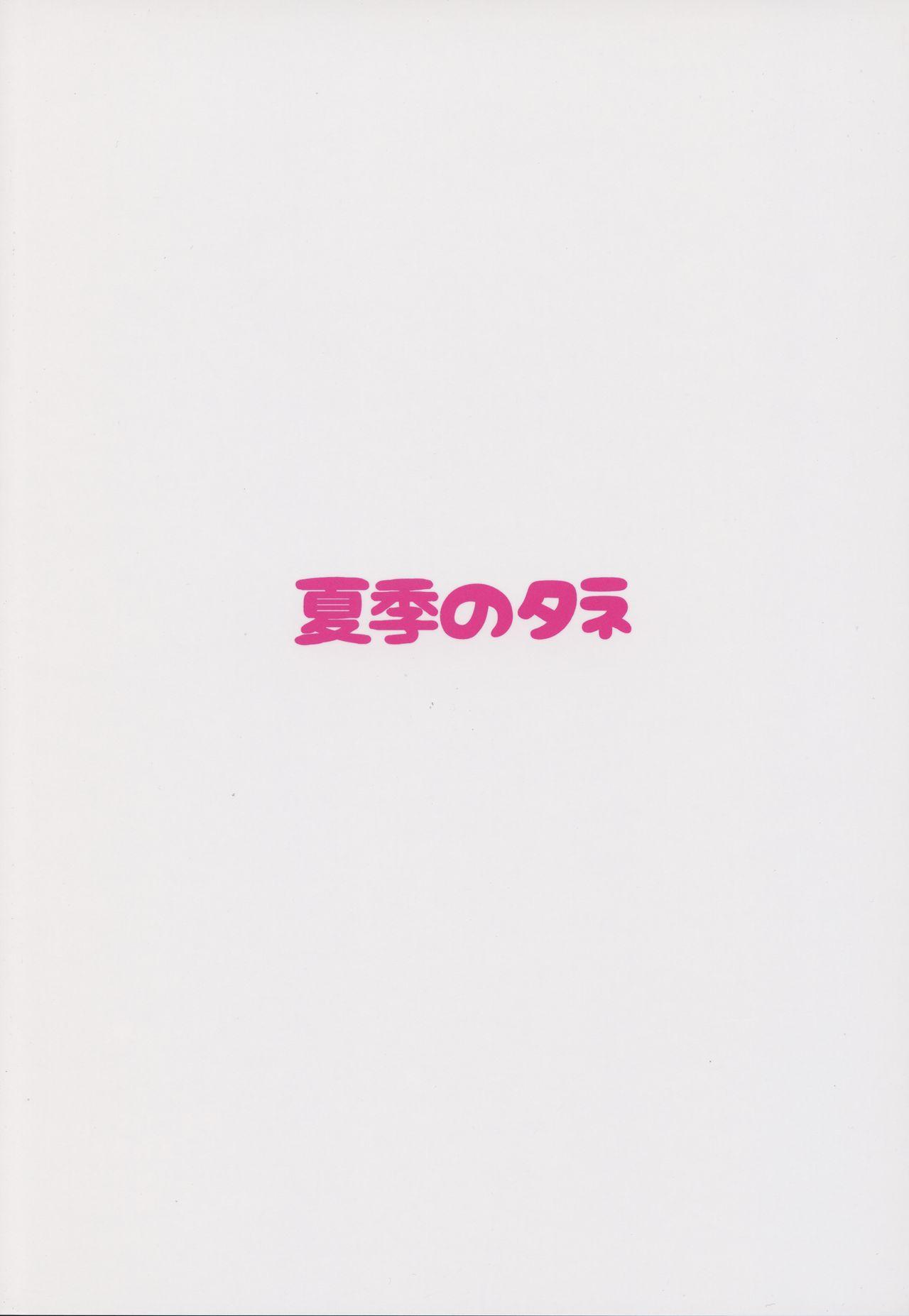 (C94) [Kaki no Tane (Summer)] AzuLan Soap-bu -Union Hen- (Azur Lane) 21