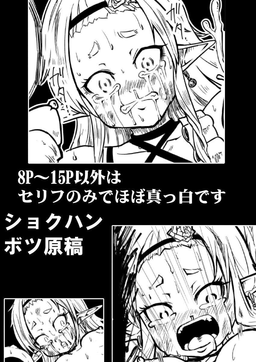 Shokuhan Mikan Hanashi 0