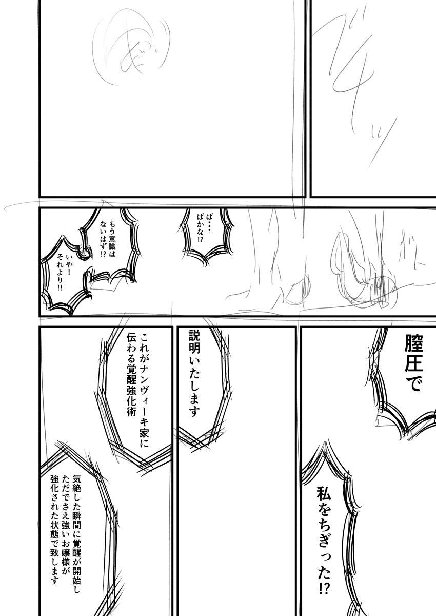 Shokuhan Mikan Hanashi 16