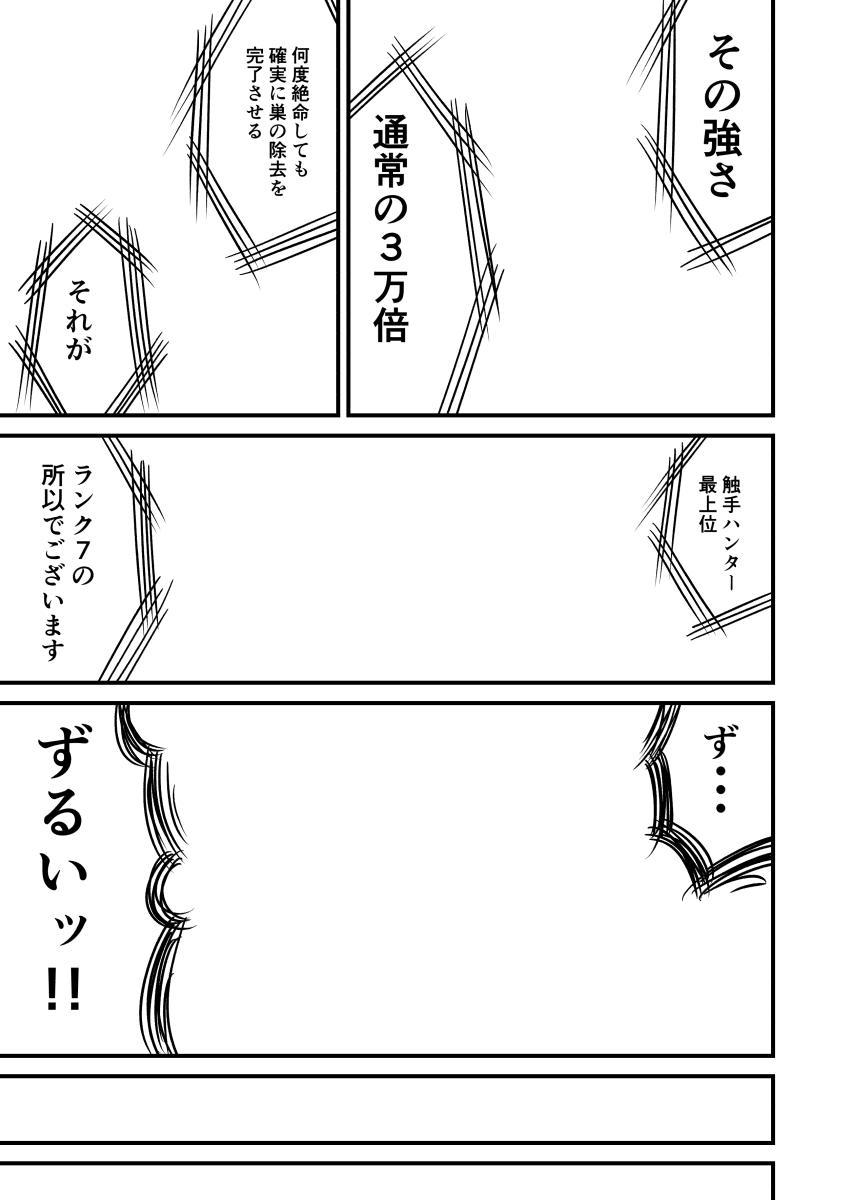 Shokuhan Mikan Hanashi 17