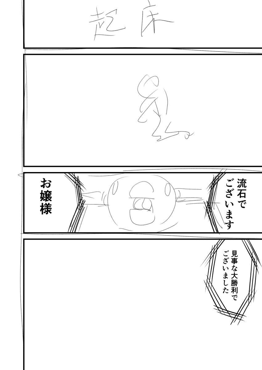 Shokuhan Mikan Hanashi 18