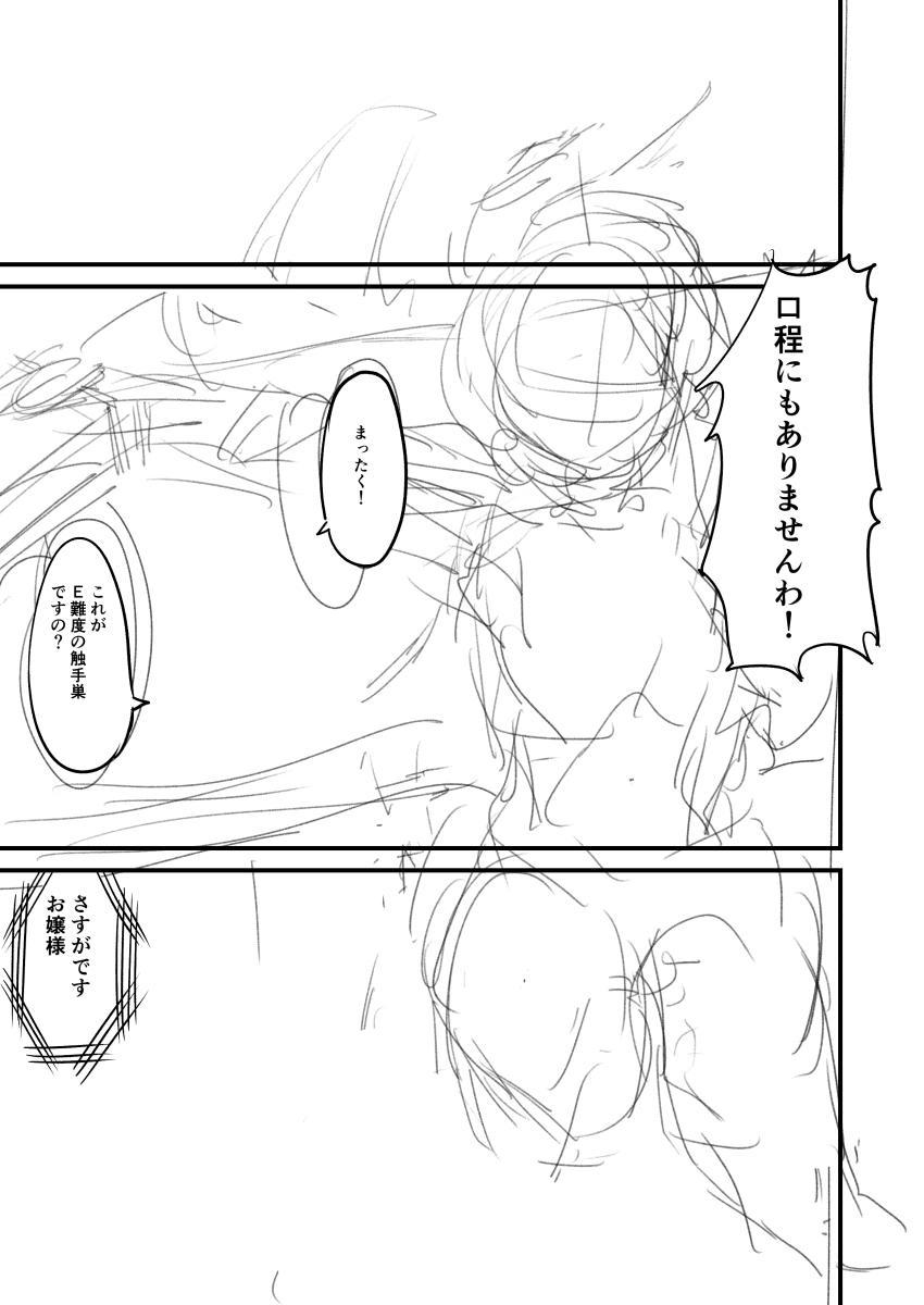 Shokuhan Mikan Hanashi 1