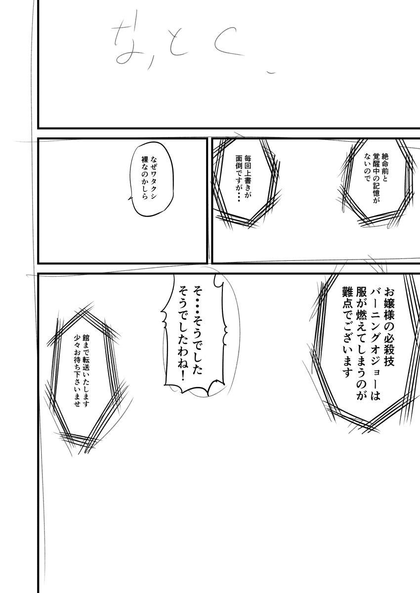 Shokuhan Mikan Hanashi 20