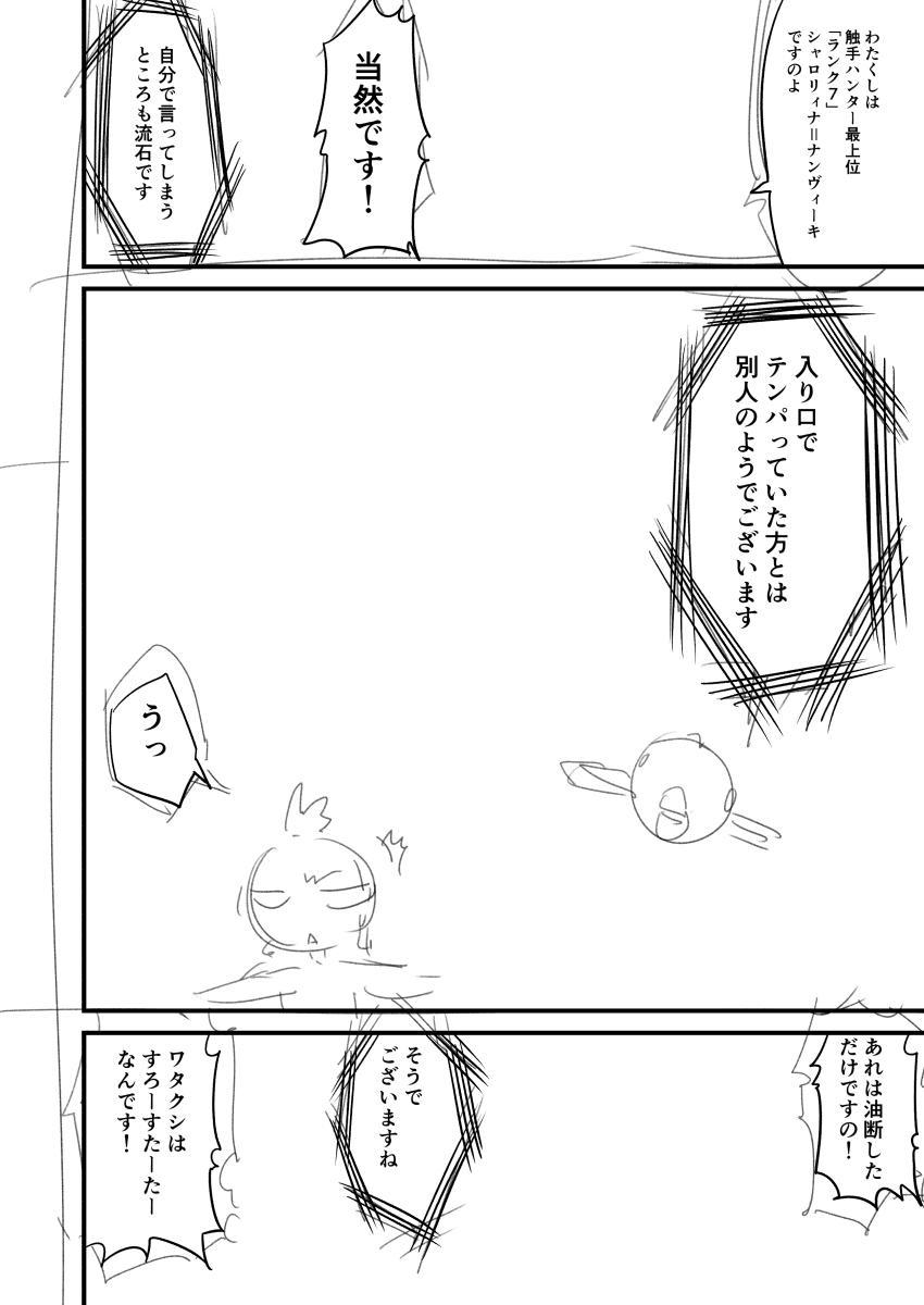 Shokuhan Mikan Hanashi 2