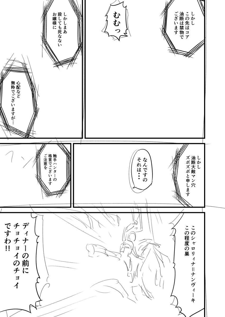 Shokuhan Mikan Hanashi 3
