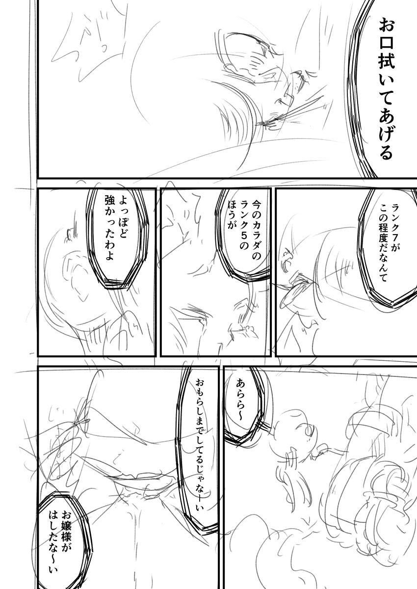 Shokuhan Mikan Hanashi 6