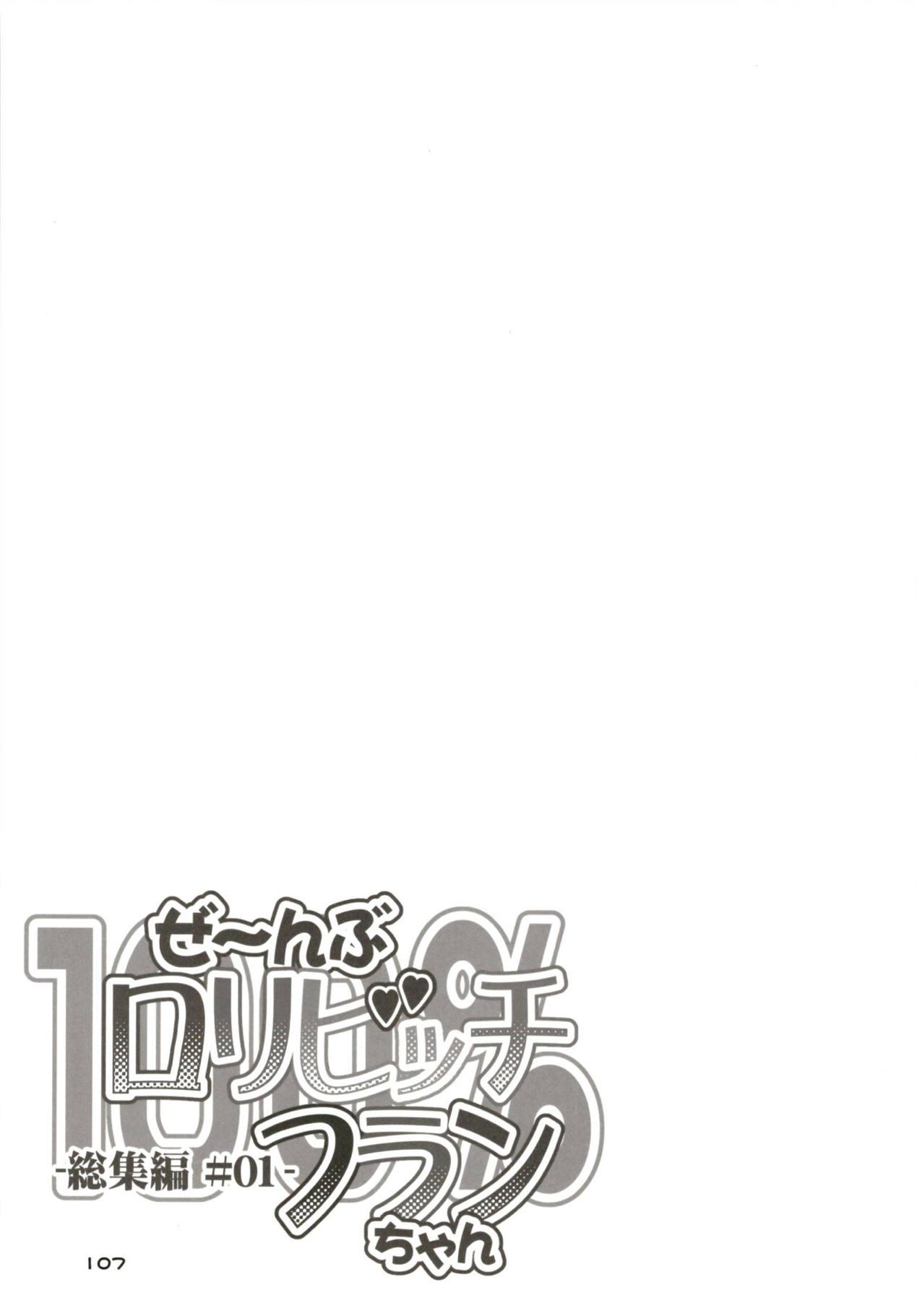 Zeenbu Loli Bitch Flan-chan Soushuuhen 01 105