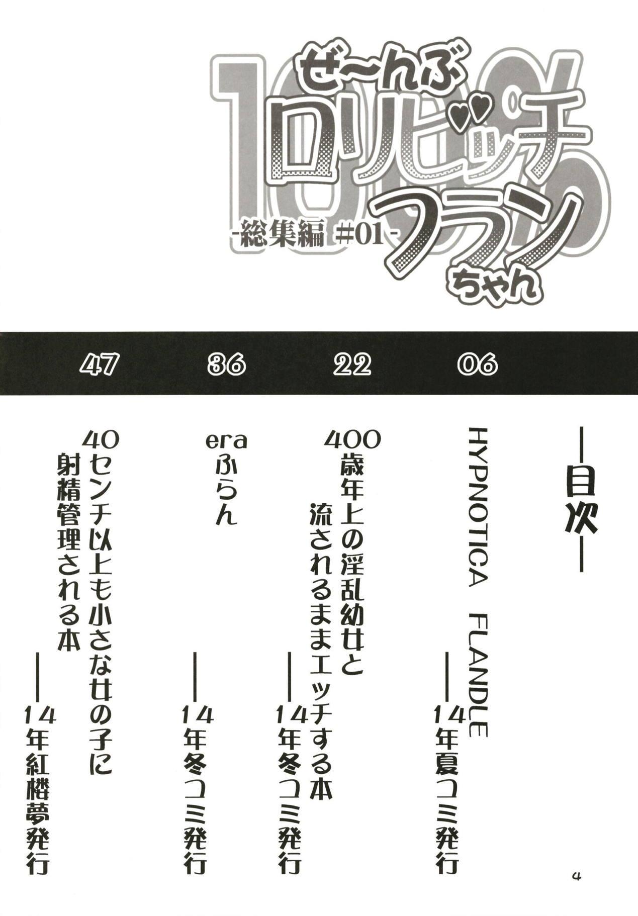Zeenbu Loli Bitch Flan-chan Soushuuhen 01 2