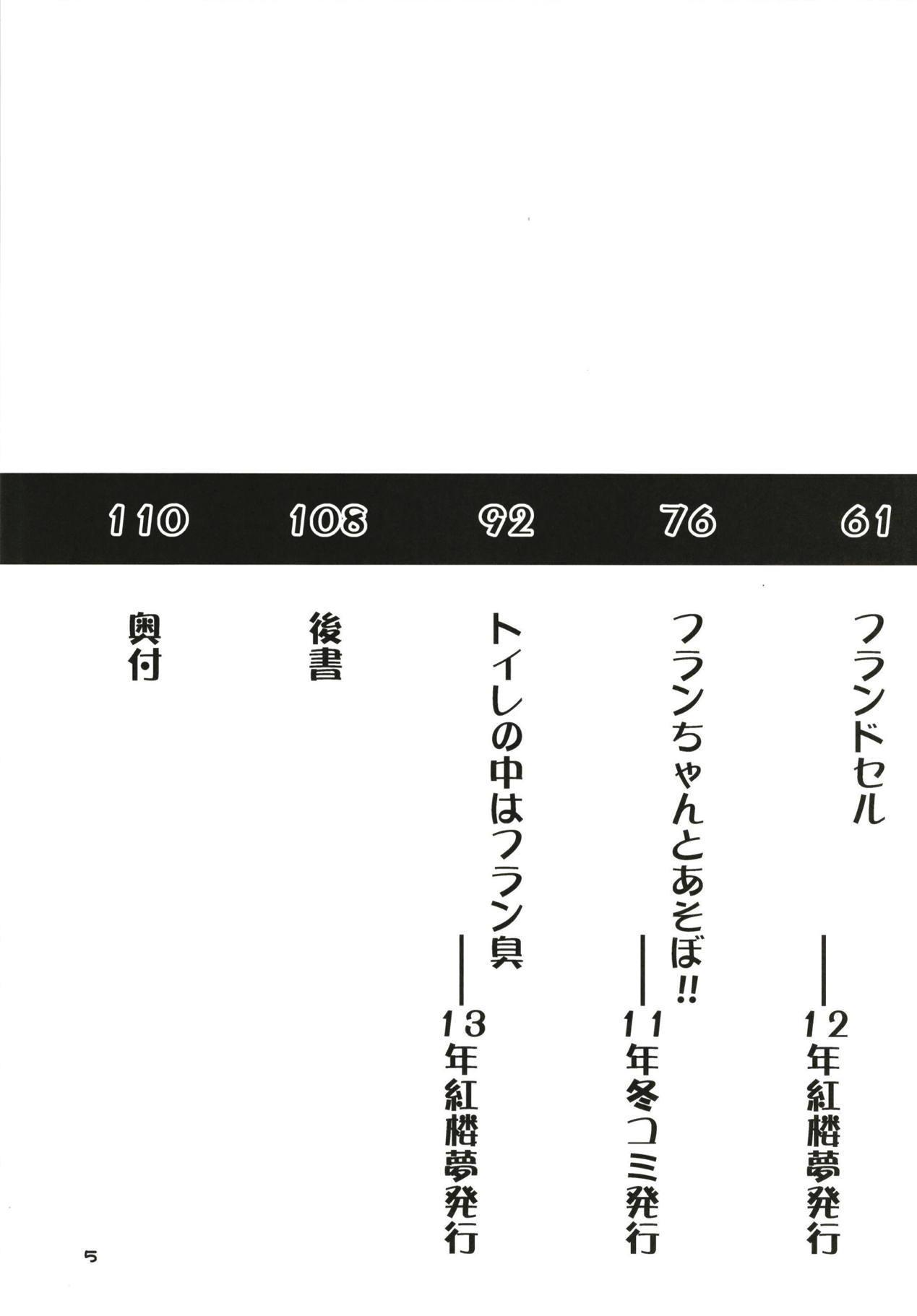 Zeenbu Loli Bitch Flan-chan Soushuuhen 01 3