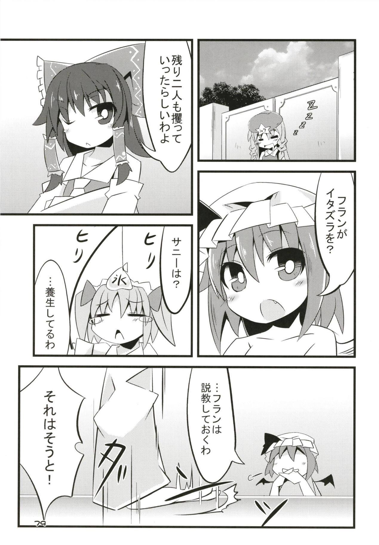 Zeenbu Loli Bitch Flan-chan Soushuuhen 01 77