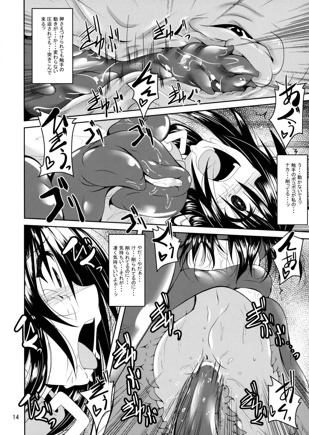 Dark Matter to Shokushu Mikan Hen 2 12