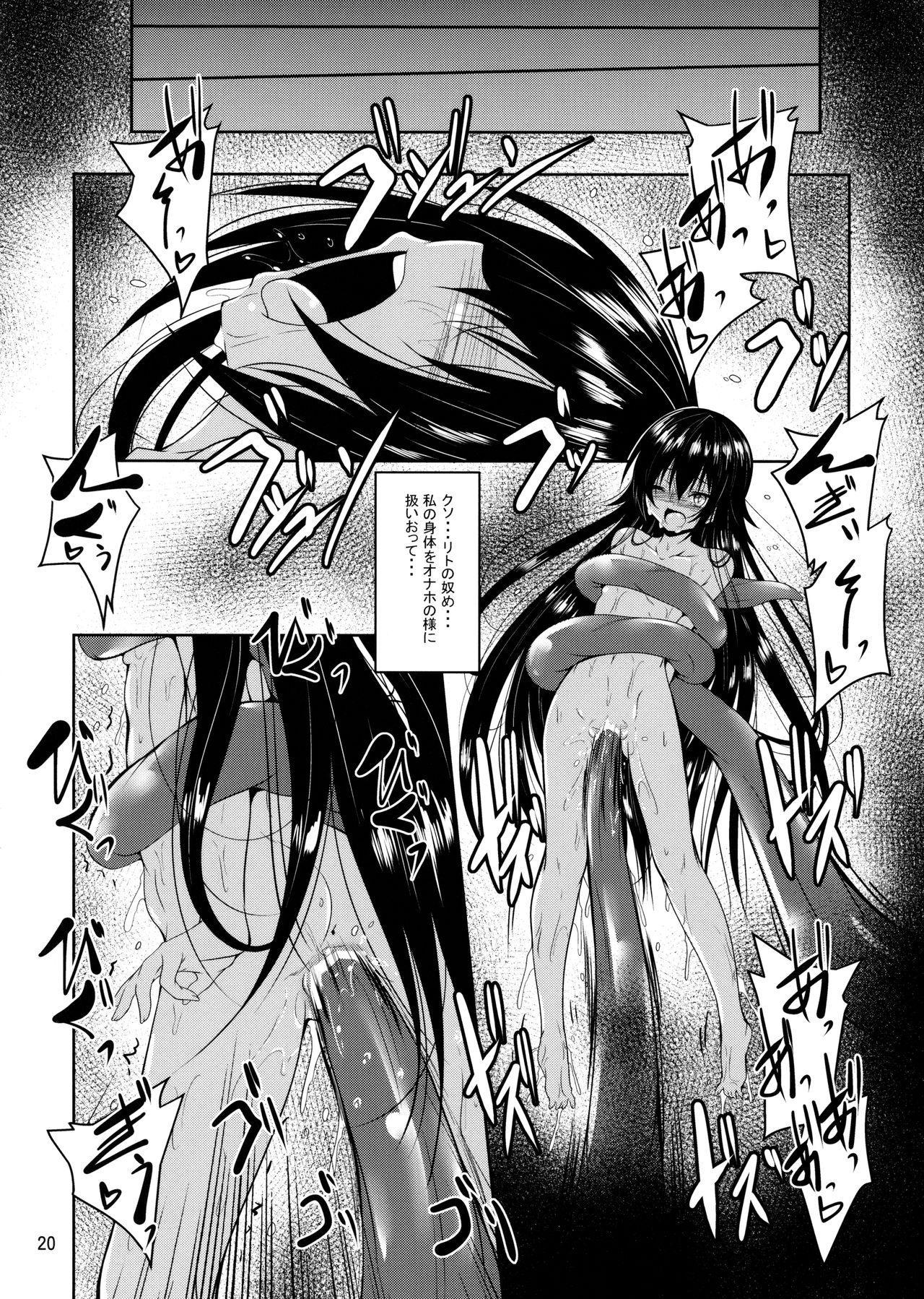 Dark Matter to Shokushu Mikan Hen 2 18