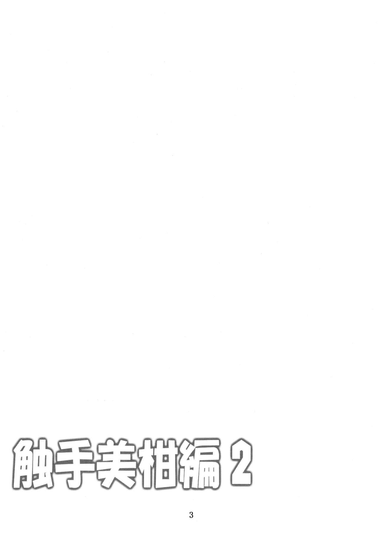 Dark Matter to Shokushu Mikan Hen 2 1