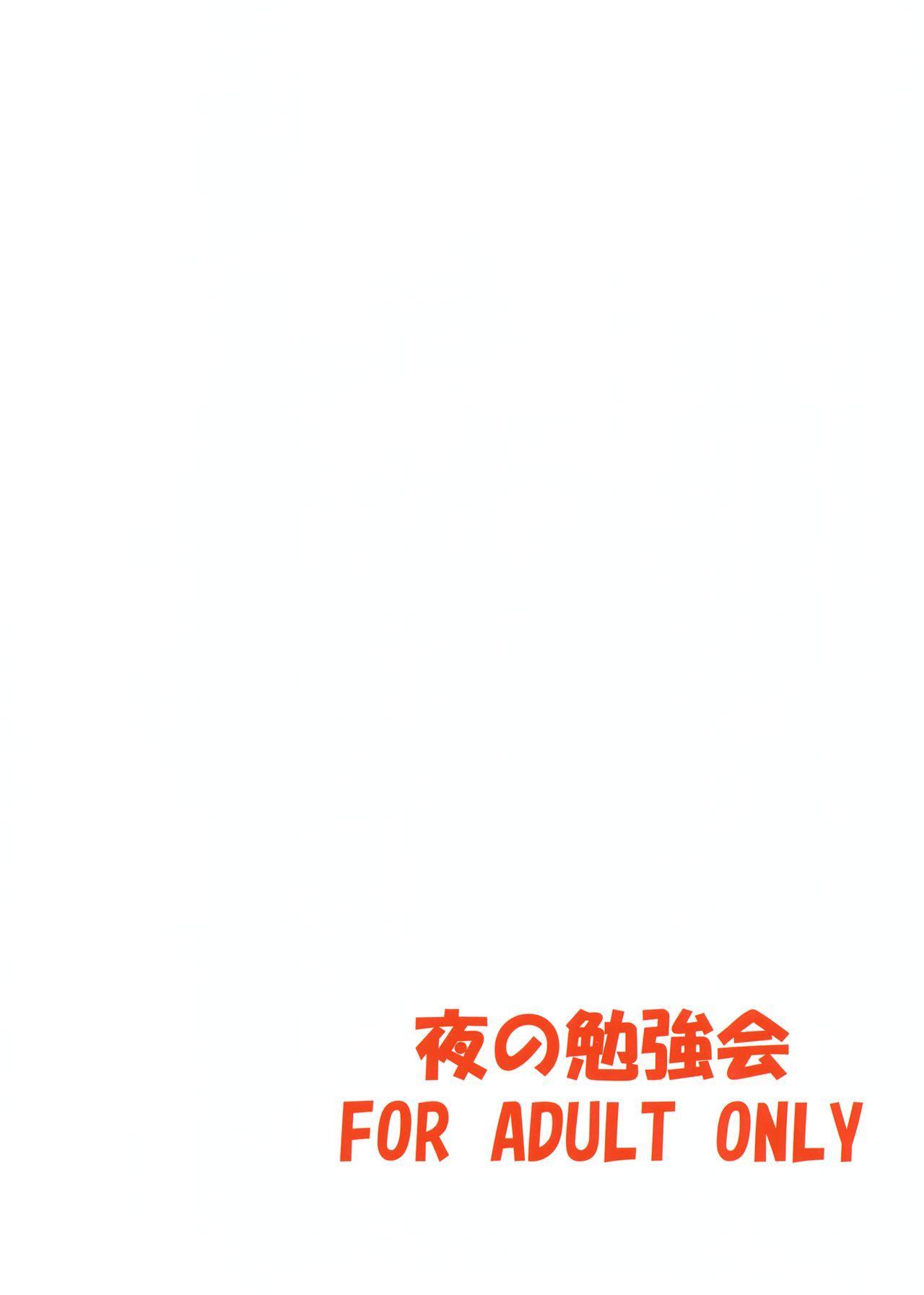 Dark Matter to Shokushu Mikan Hen 2 29