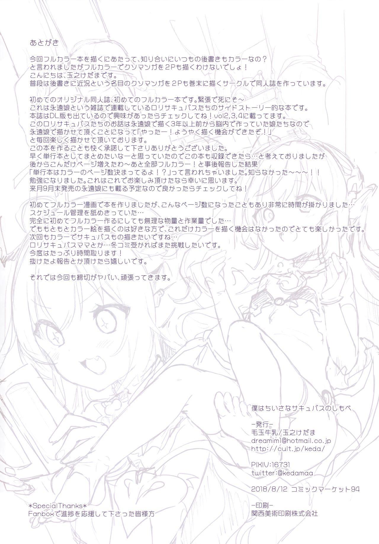 Boku wa Chiisana Succubus no Shimobe 28