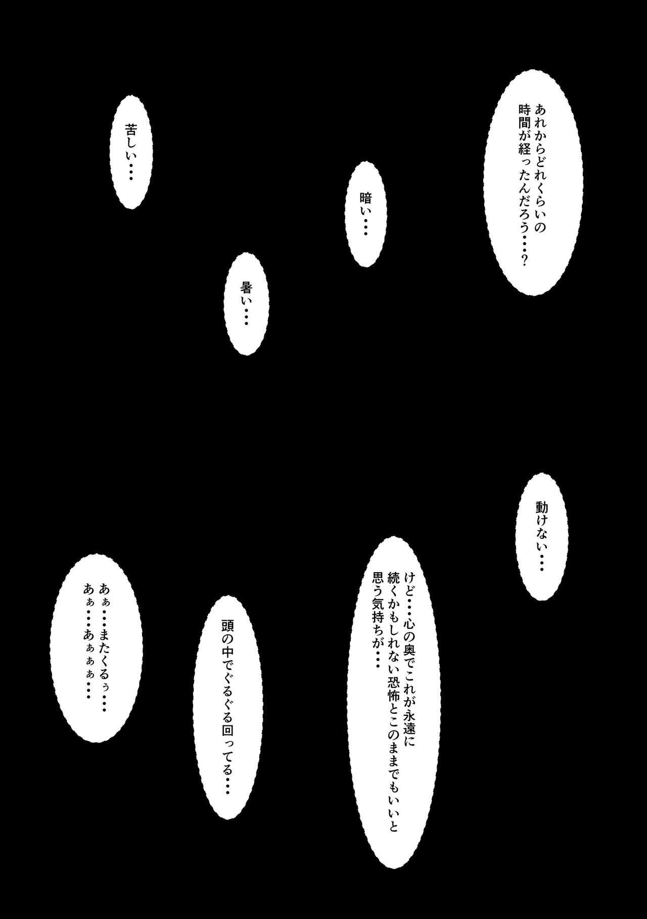 Kuroneko Choco Ice 2 1