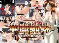 Karei Shimai 02 0