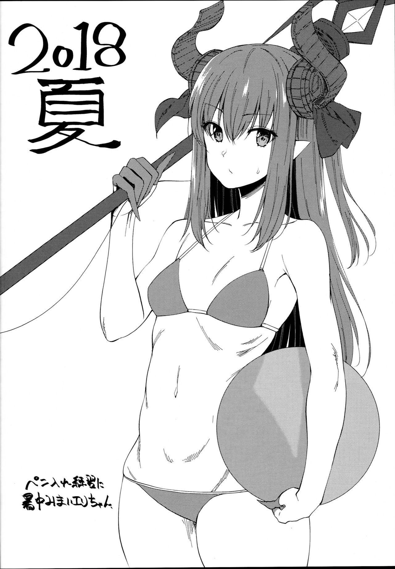 Kiyohime Massage 18