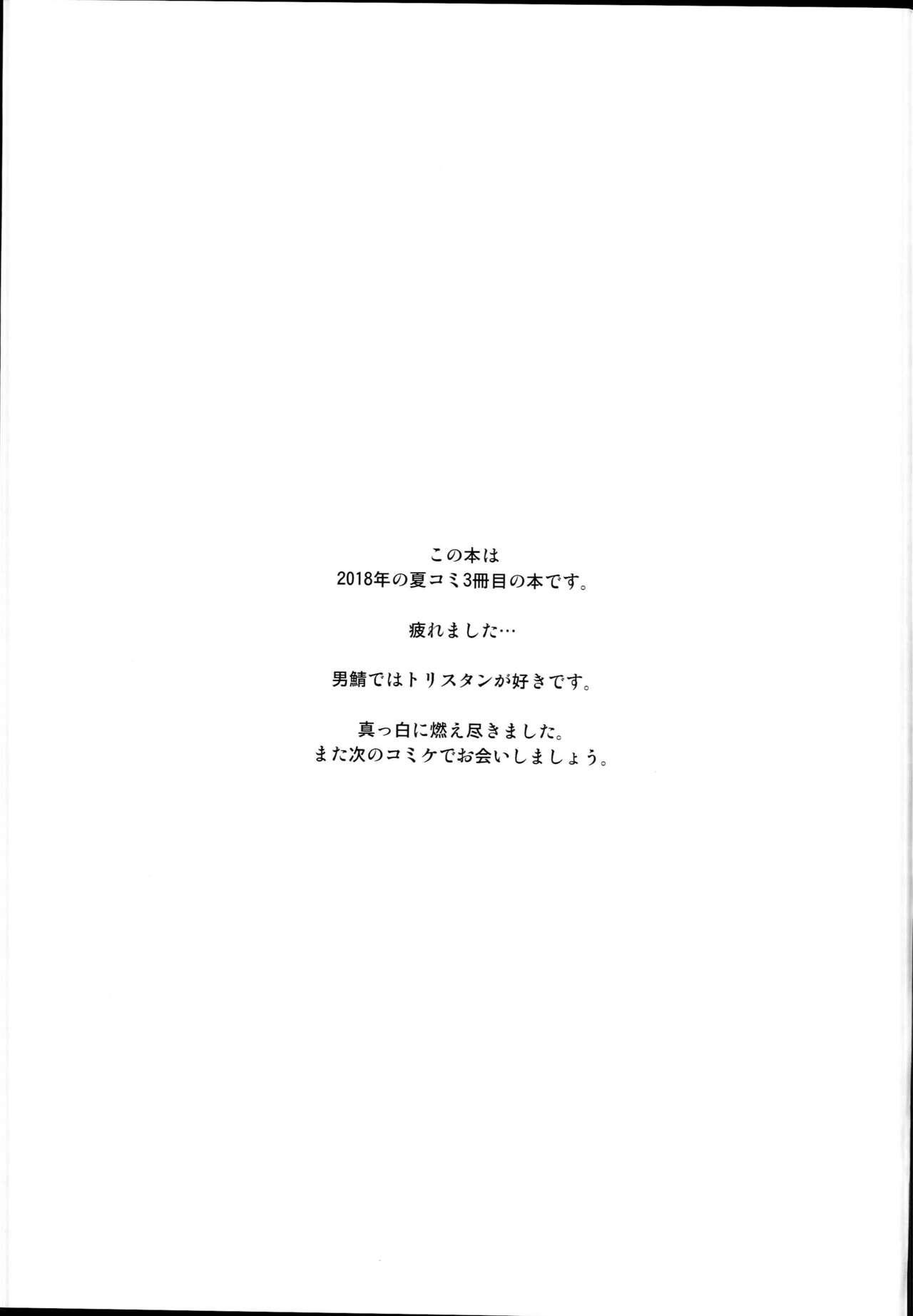 Kiyohime Massage 19