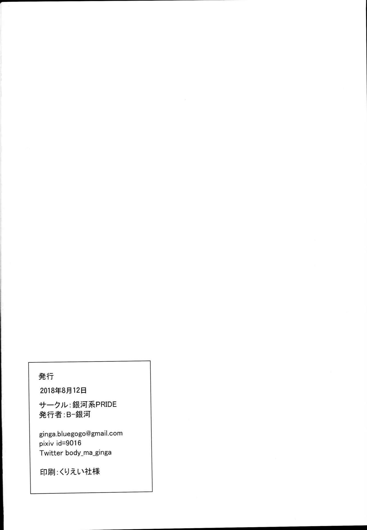 Kiyohime Massage 20