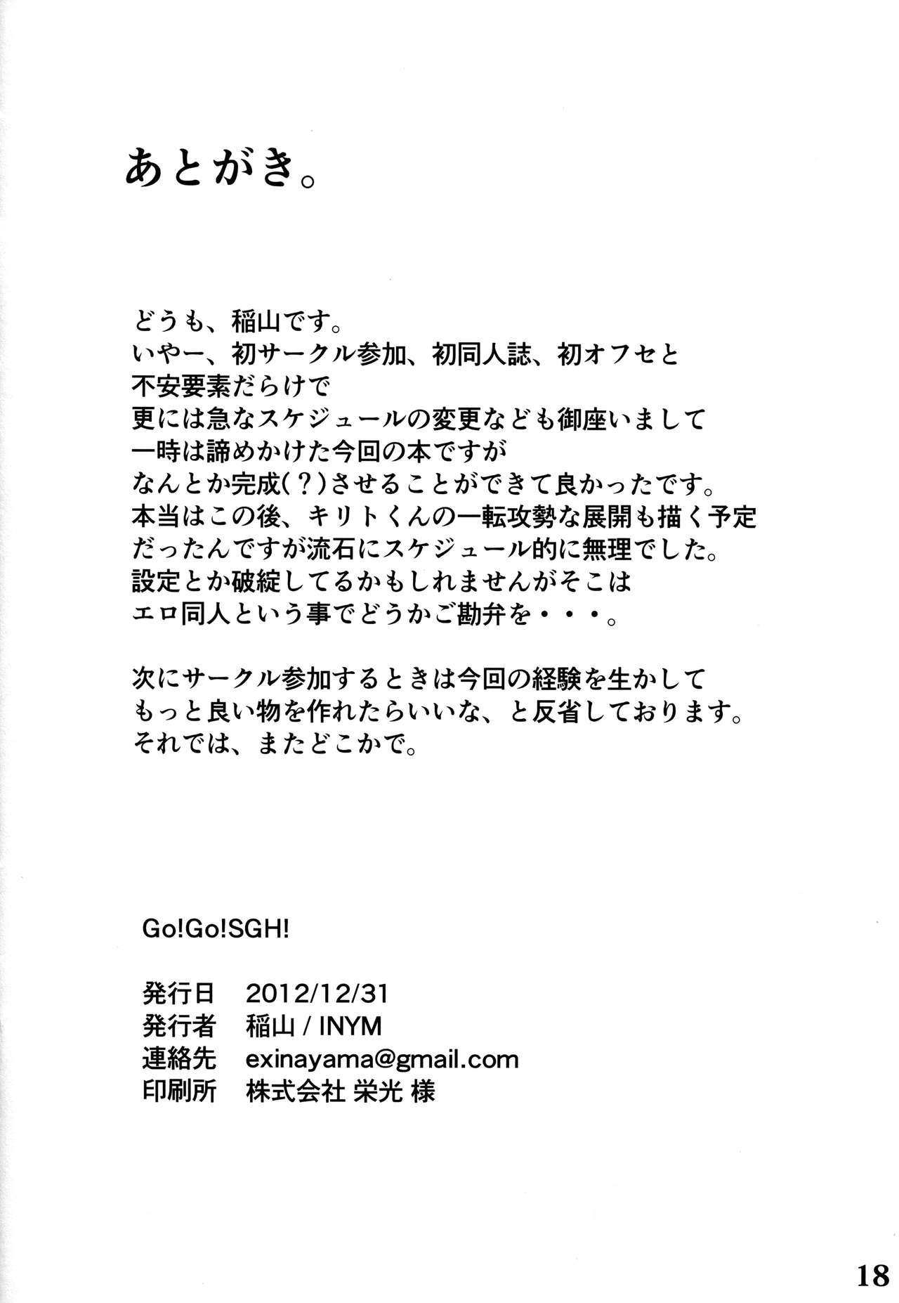 Go!Go!SGH! 16
