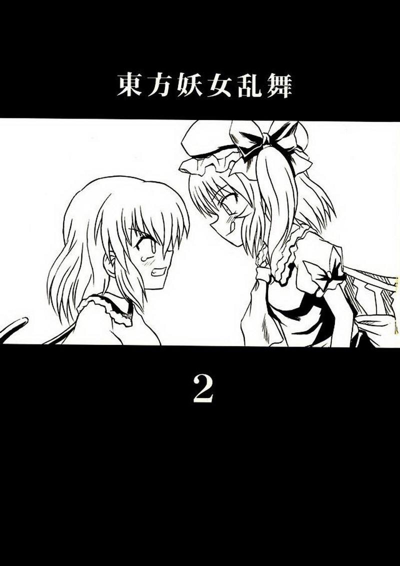 Touhou Youjo Ranbu 2 1