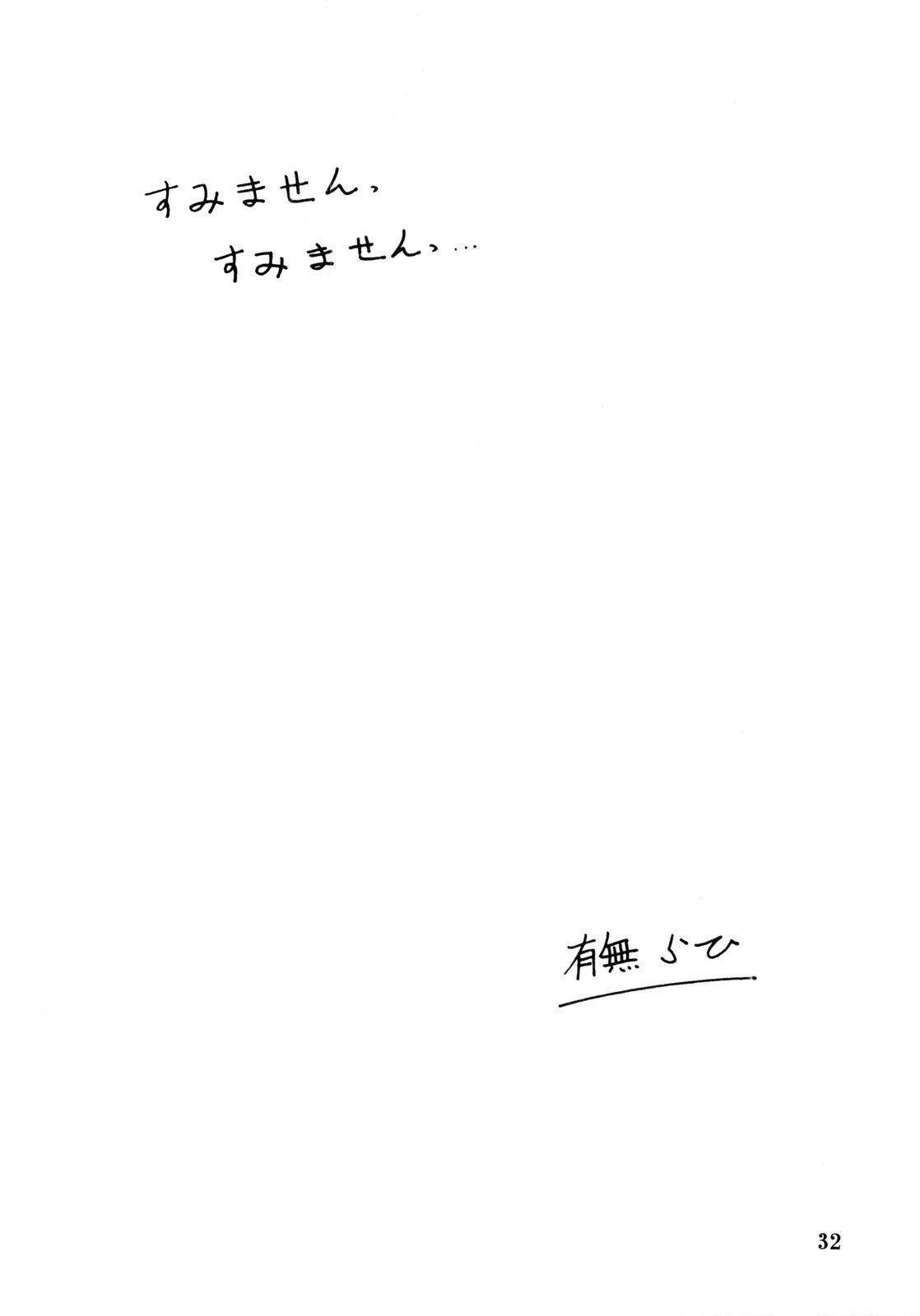 Akebi no Mi - Fumiko 31